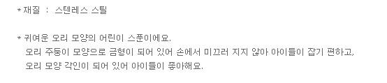 오리스푼-annahouse - 안나하우스, 5,400원, 숟가락/젓가락/스틱, 숟가락/젓가락 세트