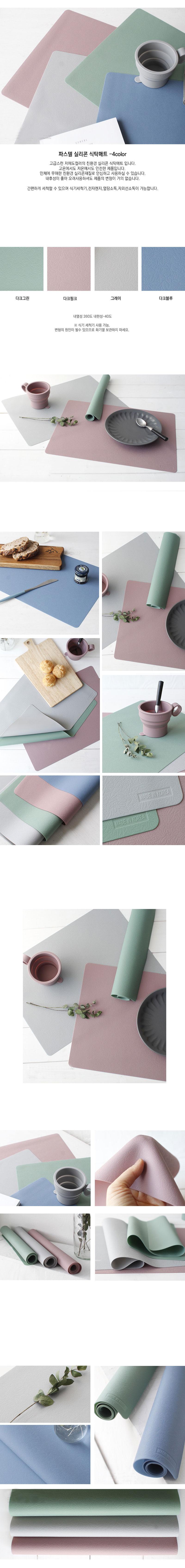 파스텔 실리콘 식탁 매트(4color) annahouse - 안나하우스, 7,000원, 식탁, 식탁매트