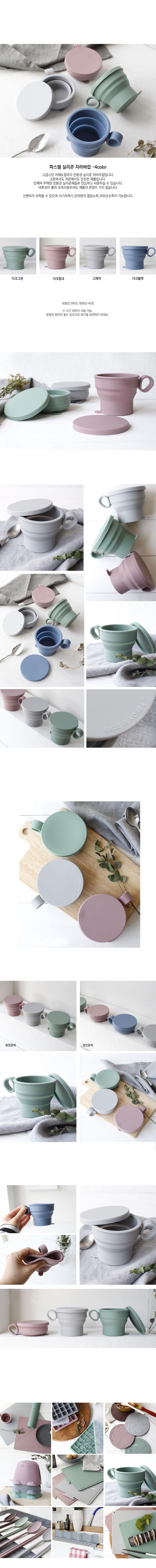 파스텔 실리콘 자바라 컵 1p  (4color)annahouse - 안나하우스, 5,000원, 커피잔/찻잔, 커피잔/찻잔