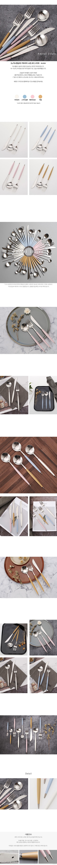 뉴 파스텔 실버 커트러리 스푼포크나이프 -1p 4color- annahouse - 안나하우스, 8,000원, 양식기 세트, 양식기 세트