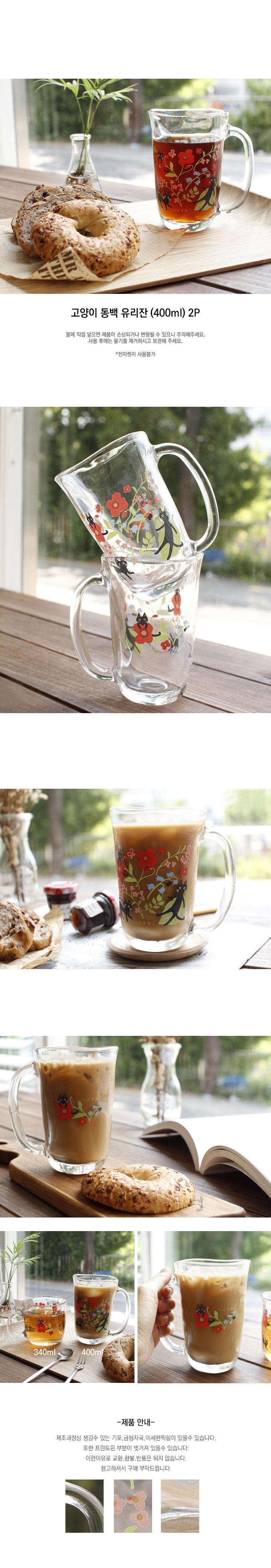 동백 고양이 유리 머그잔 (400ml) 2P- annahouse - 안나하우스, 13,000원, 머그컵, 패턴머그