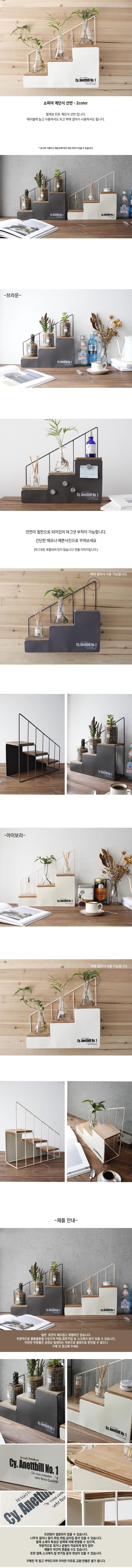 소피아 계단식 선반 - 2color- annahouse - 안나하우스, 32,000원, 수납/선반장, 벽선반