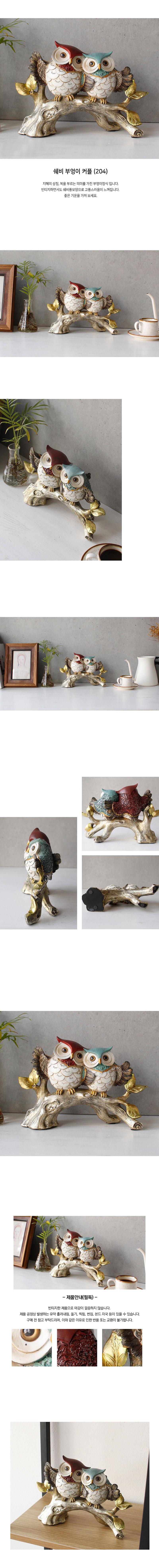 인테리어 소품 쉐비 부엉이 커플  -annahouse - 안나하우스, 40,500원, 미니어처, 사물