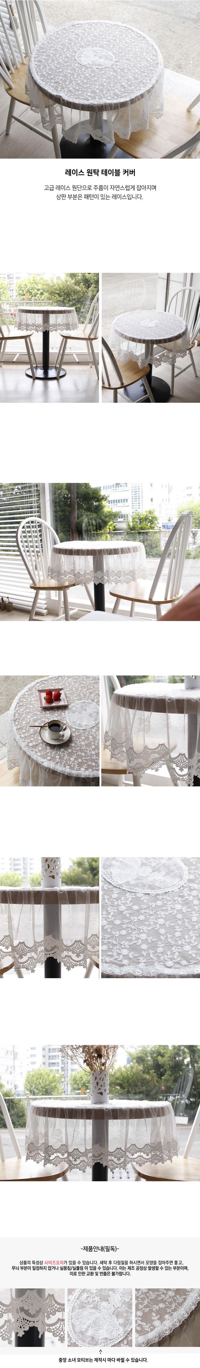 레이스 원탁 테이블 커버 - 안나하우스, 68,000원, 식탁, 식탁보