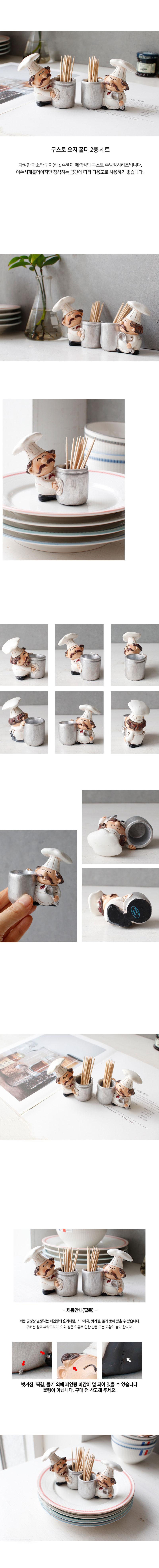 인테리어소품 장식 구스토 요지 홀더 2종 - 안나하우스, 11,000원, 주방소품, 주방 소모품