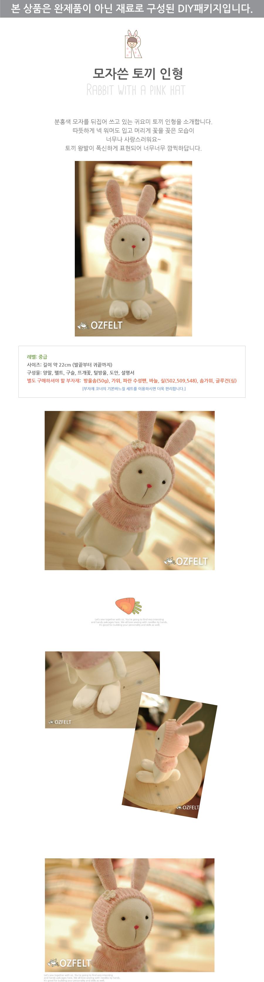 오즈펠트 모자쓴 토끼 양말인형 만들기 DIY - 오즈펠트, 11,900원, 퀼트/원단공예, 인형 패키지
