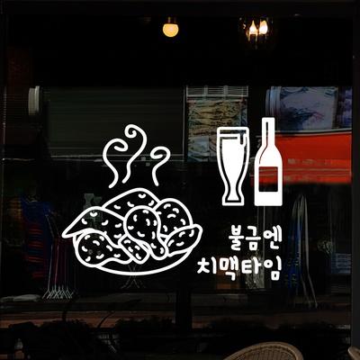 hjy109-불금엔 치맥타임