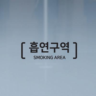 금연구역흡연구역 스티커