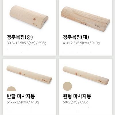 편백나무 피톤치드 목침 경추베개 마사지봉