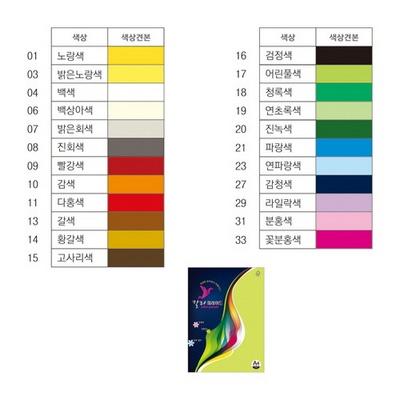 칼라퍼레이드A4(03 밝은노랑색 A4 160g 10매 삼원)