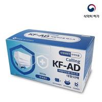 콜링 비밀차단마스크 KF-AD 50매입 식약처 허가