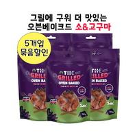 [5+5]더 그릴드 오븐베이크 소고기&고구마- 5개묶음