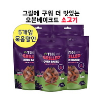 [5+5]더 그릴드 오븐베이크 소고기 - 5개묶음