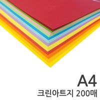 크린아트지 A4 200매 15색 혼합 색지 칼라복사지