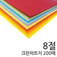 크린아트지 8절 200매 15색 혼합 색지 칼라복사지