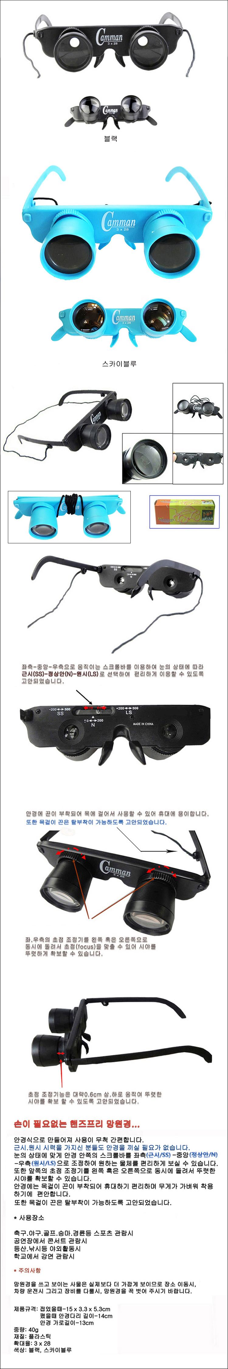 캠맨 핸즈프리 안경 망원경 - 라베끄, 9,000원, 공구/잡화, 쌍안경/망원경