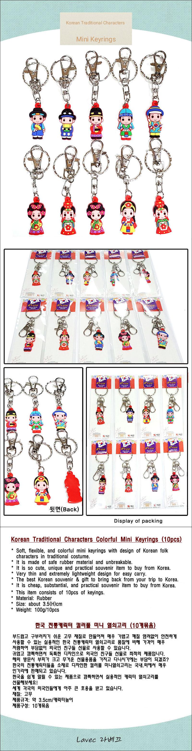 한국전통기념품 캐릭터 컬러풀 미니 열쇠고리(10개묶음) - 라베끄, 11,000원, 열쇠고리/키커버, 디자인키홀더