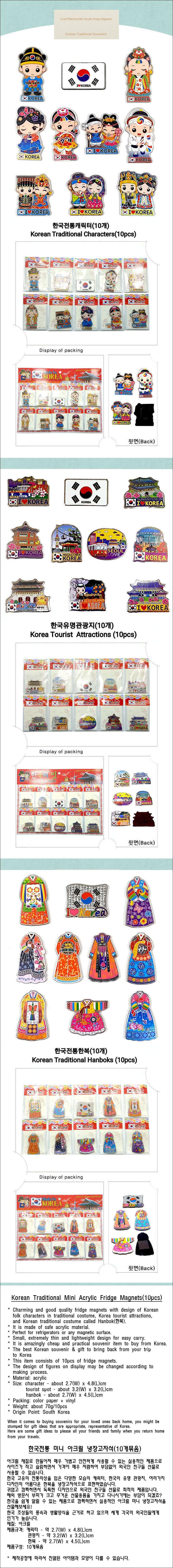 한국기념품 전통캐릭터 유명관광지 민속한복 미니 아크릴 냉장고자석 (10개묶음) - 라베끄, 6,500원, 데스크소품, 마그넷/자석
