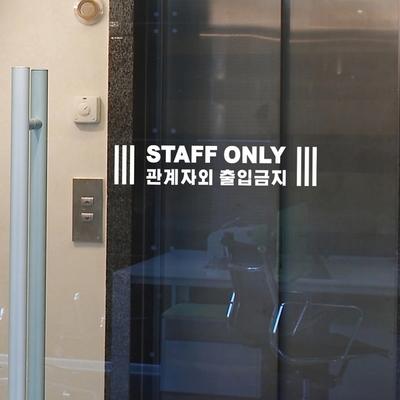 Staff Only - 그래픽스티커 (관계자외 출입금지 직원전용 사무실 매장 카페 등)