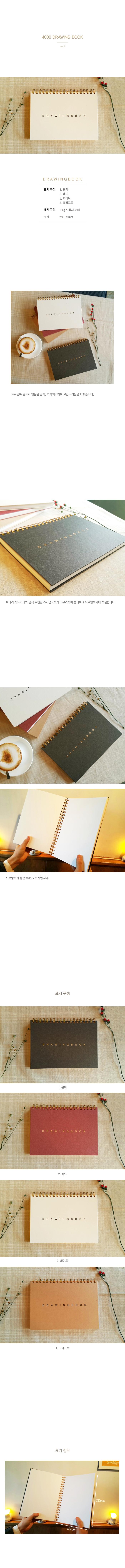 4000 드로잉북 ver.2 - 느티나무, 4,000원, 페인팅소품, 스케치북
