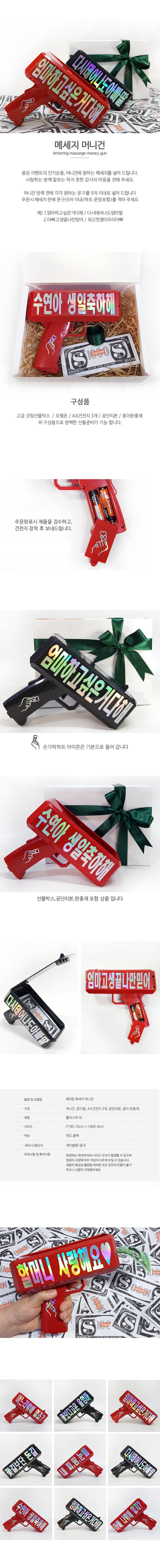 메세지 머니건 생일파티용품 - 제이벌룬, 22,000원, 아이디어 상품, 아이디어 상품