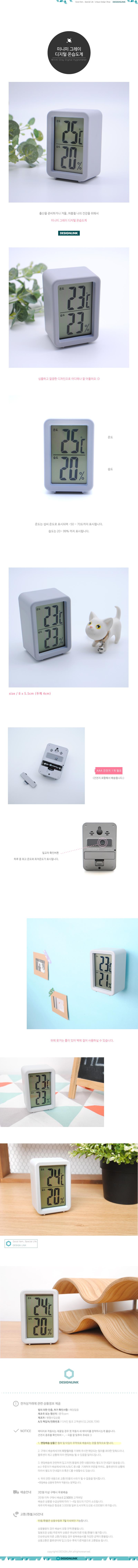 미니미 그레이 디지털 온습도계 - 디자인링크, 29,800원, 생활잡화, 온도계/습도계