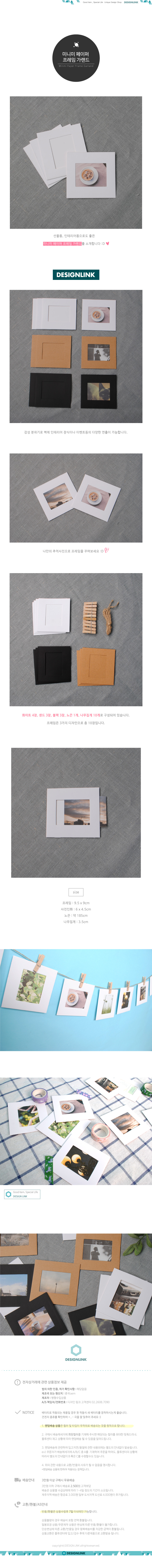 미니미 페이퍼 프레임 가랜드 - 디자인링크, 4,900원, 테마앨범/테마북, 포토박스/프레임