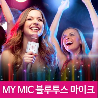 블루투스 노래방 마이크 MY-MIC P7