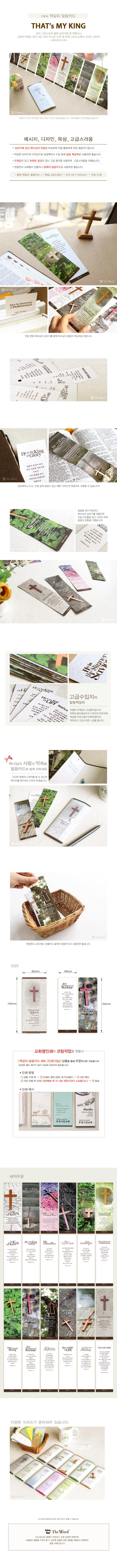 new 책갈피 말씀카드- My King - 더워드, 2,900원, 북마크/책갈피, 심플