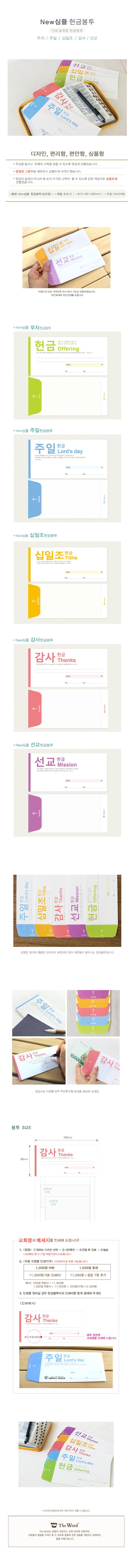 심플 일회용 헌금봉투 (50매) - 더워드, 3,500원, 편지봉투, 세로봉투