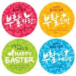 부활절 원형스티커 인쇄(1000매)_Happy Easter(캘리) (비닐 추가옵션)