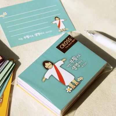 메모카드(70장)- 나의 주 예수님