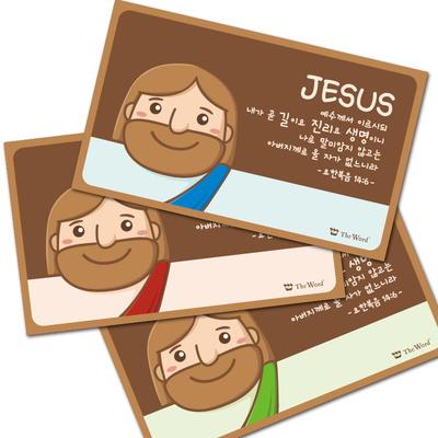Smile Jesus 명함전도지(500매)-주문제작