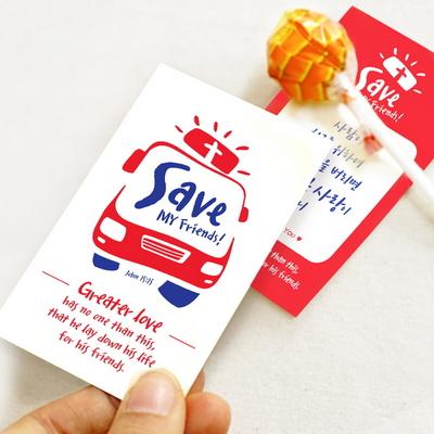 명함전도지 주문제작 - Save (500매)