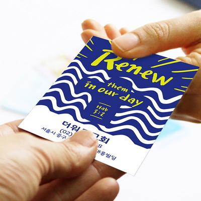 명함전도지 주문제작 - Renew (500매)