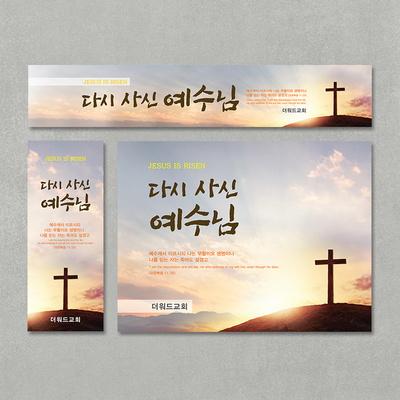 (주문제작) 더워드 부활절 현수막_언덕십자가(빛)