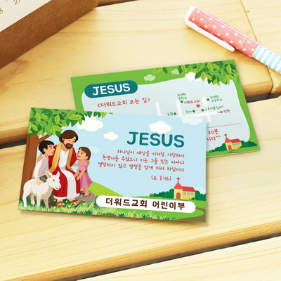 명함전도지 주문제작 - 예수님과 아이들(500매)