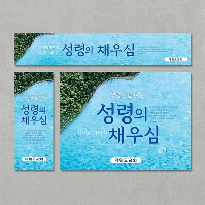 (주문제작) 성령강림주일 현수막_ 바다