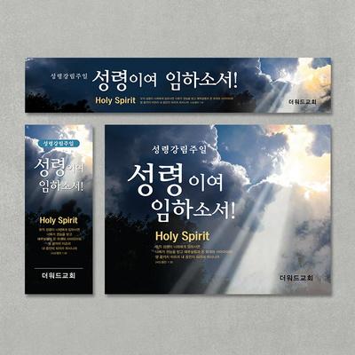 (주문제작) 성령강림주일 현수막_ 성령의빛