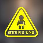 (No.004) 장난감 아기 - 삼각-국문