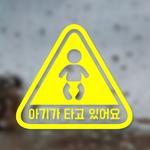 (No.008) 기저귀 아기 - 삼각-국문