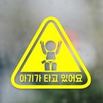 (No.012) 카시트 아기 1인 - 삼각-국문