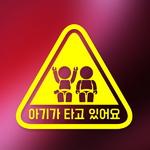 (No.016) 카시트 아기 2인 - 삼각-국문