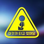 (No.020) 옆모습 아기 - 삼각-국문