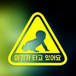 (No.024) 기어가는 아기 - 삼각-국문