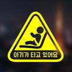(No.028) 카시트 옆모습 아기 - 삼각-국문