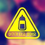 (No.032) 젖병 - 삼각-국문