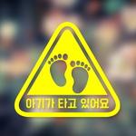 (No.040) 아기 발바닥 - 삼각-국문