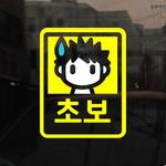 Mini Simple - 초보운전스티커-남자
