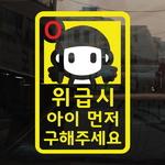 (반사시트)위급시 아이먼저 구해주세요-004